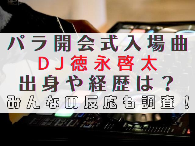 パラ開会式入場曲のDJ徳永啓太の出身や経歴は?みんなの反応も調査!