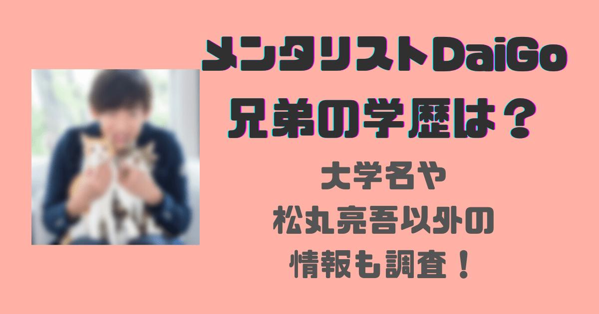 メンタリストDaiGoの兄弟の学歴は?大学名や松丸亮吾以外の情報も調査!