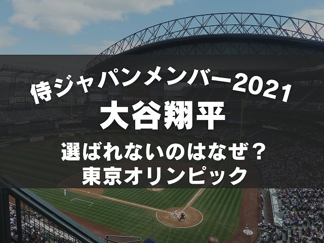 侍ジャパンメンバー2021大谷翔平が選ばれない理由は?東京オリンピック速報も!