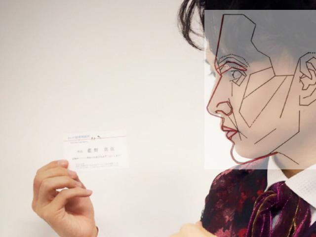 山崎育三郎の横顔の画像