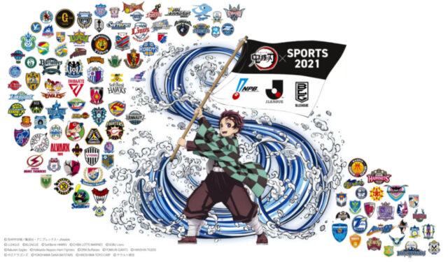 鬼滅の刃スポーツコラボ画像