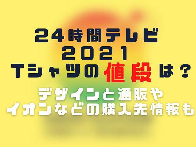 24時間テレビ2021Tシャツの値段は?デザインと通販やイオンなどの購入先情報も