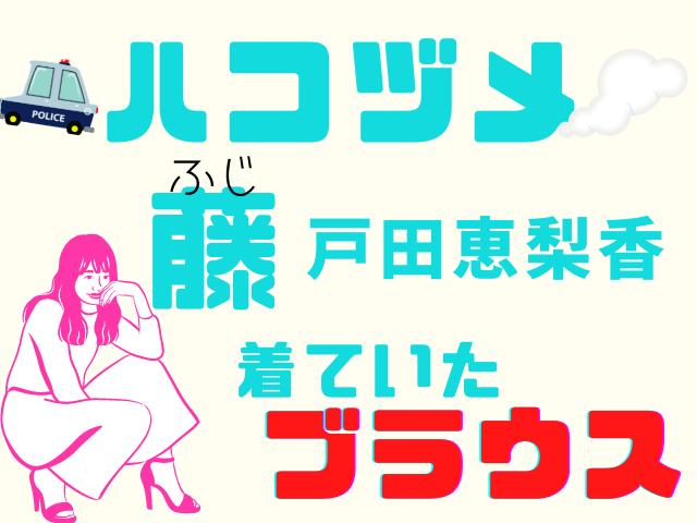 ハコヅメ藤のブラウスは?戸田恵梨香の衣装を調査!