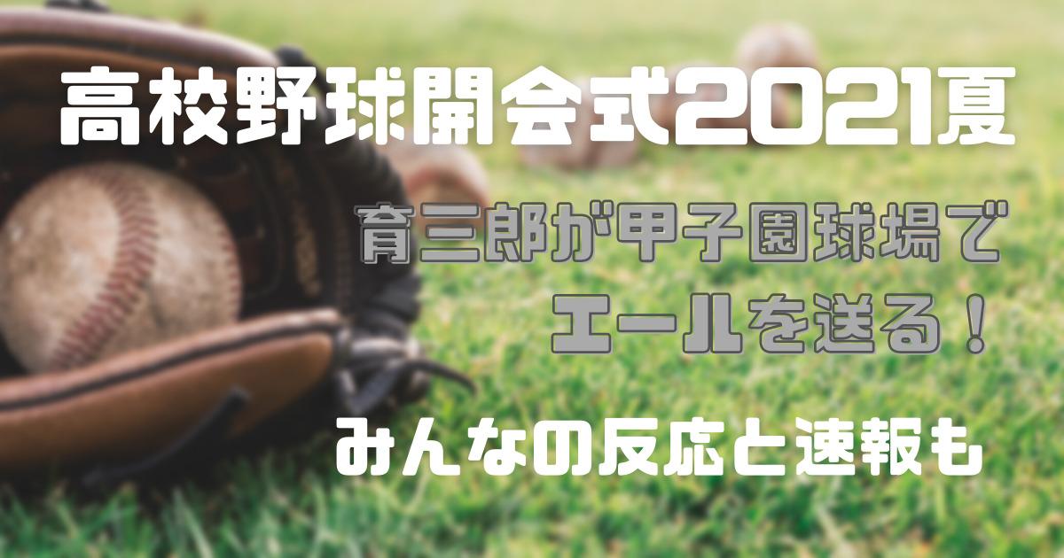 高校野球開会式2021育三郎が甲子園でエール!みんなの反応と速報も