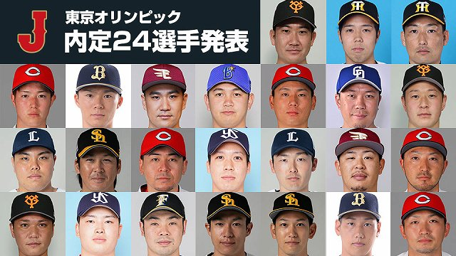 侍ジャパン2021メンバーの画像