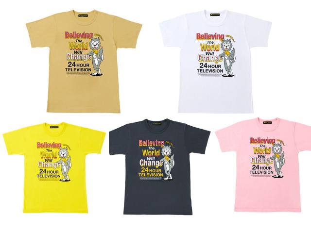 24時間テレビ2021チャリTシャツ