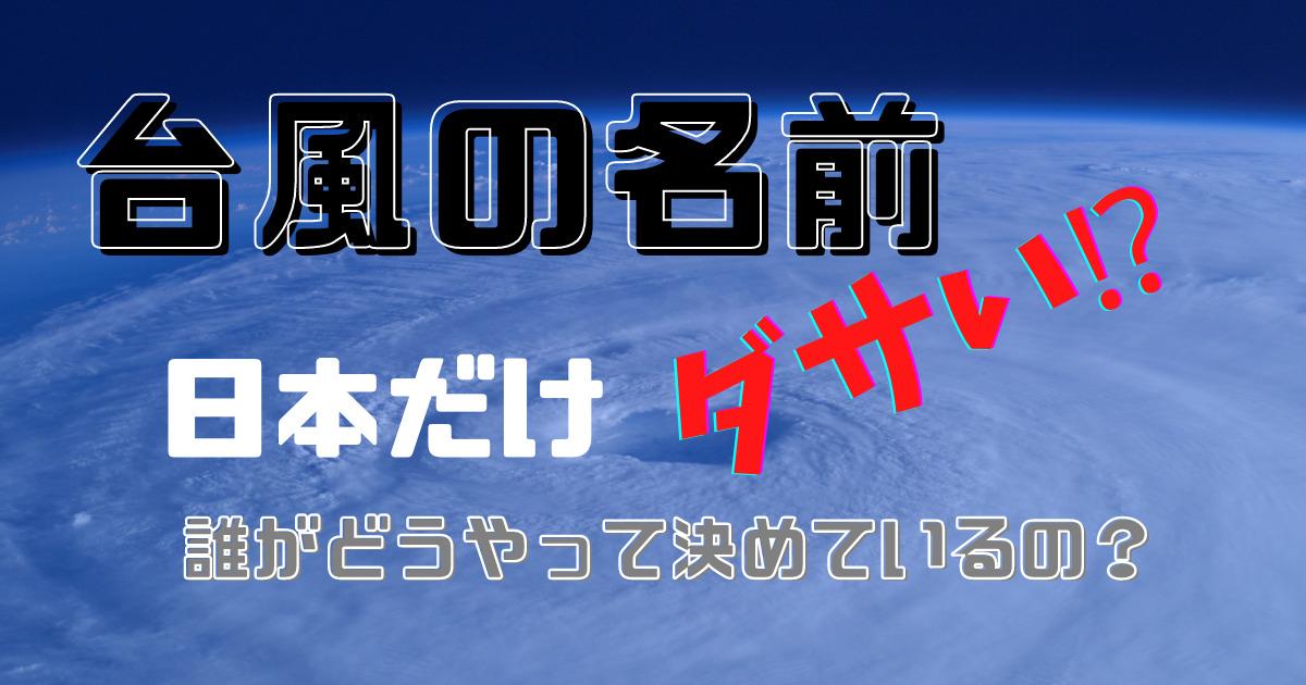 台風の名前は日本だけダサい!?誰がどうやってつけているの?
