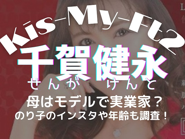 千賀健永の母はモデルで実業家?のり子のインスタや年齢も調査!