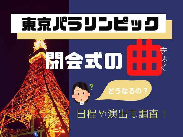 東京パラリンピック閉会式の曲