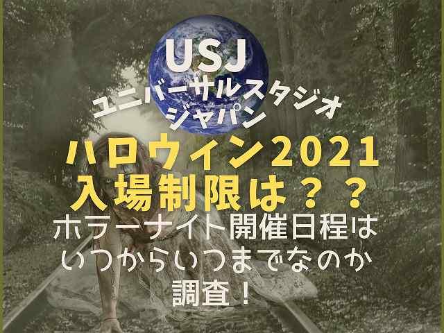 SJハロウィン2021の入場制限は?ホラーナイト開催日程はいつからいつまでなのかも調査!