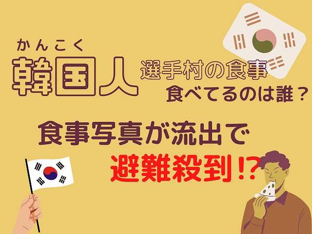 韓国人で選手村の食事を食べているのは誰?食事写真が流出で避難殺到!?