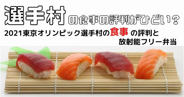 選手村食事の海外の反応はひどい?東京オリンピック2021の放射能フリー弁当とは
