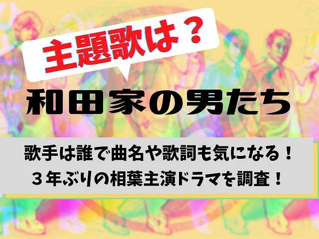和田家の男たちの主題歌は?相葉雅紀主演なのに嵐の曲が使われない!?